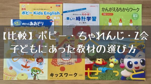 通信教育 幼児 比較