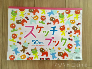 100円ショップのスケッチブック
