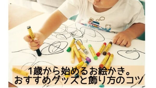 1歳 お絵かき 始め方