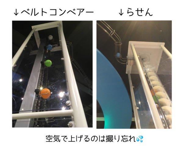 ボールの登り方