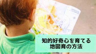 好奇心を育てる地図育の方法