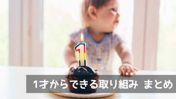 1歳からできる取り組み まとめ