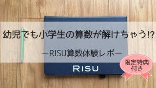 RISU算数体験レポ