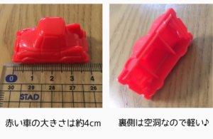 赤い車のサイズ