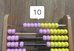10の合成