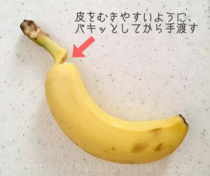 チョコバナナの作り方