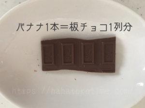 チョコバナナ1本分 必要なチョコ