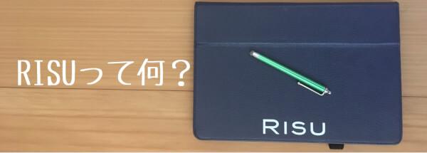 RISU タブレット