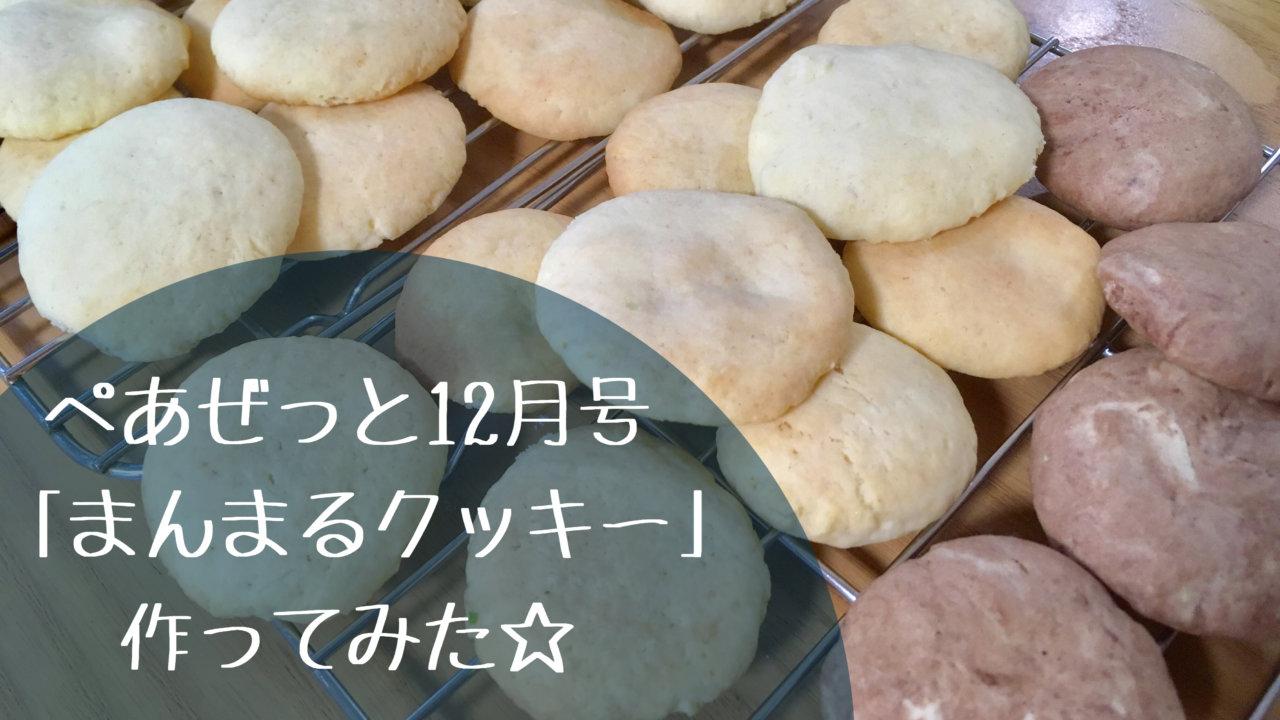 子どもと作る 簡単クッキー