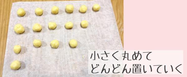 クッキー 成形