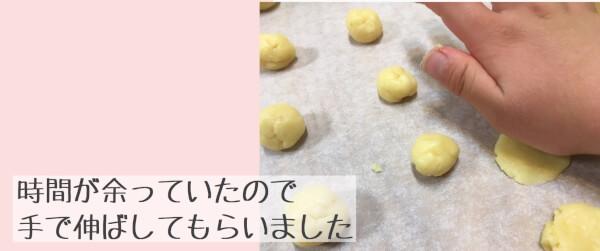 クッキー 作り方 成形