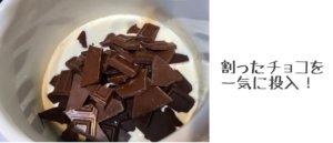 生チョコの作り方 チョコと溶かす
