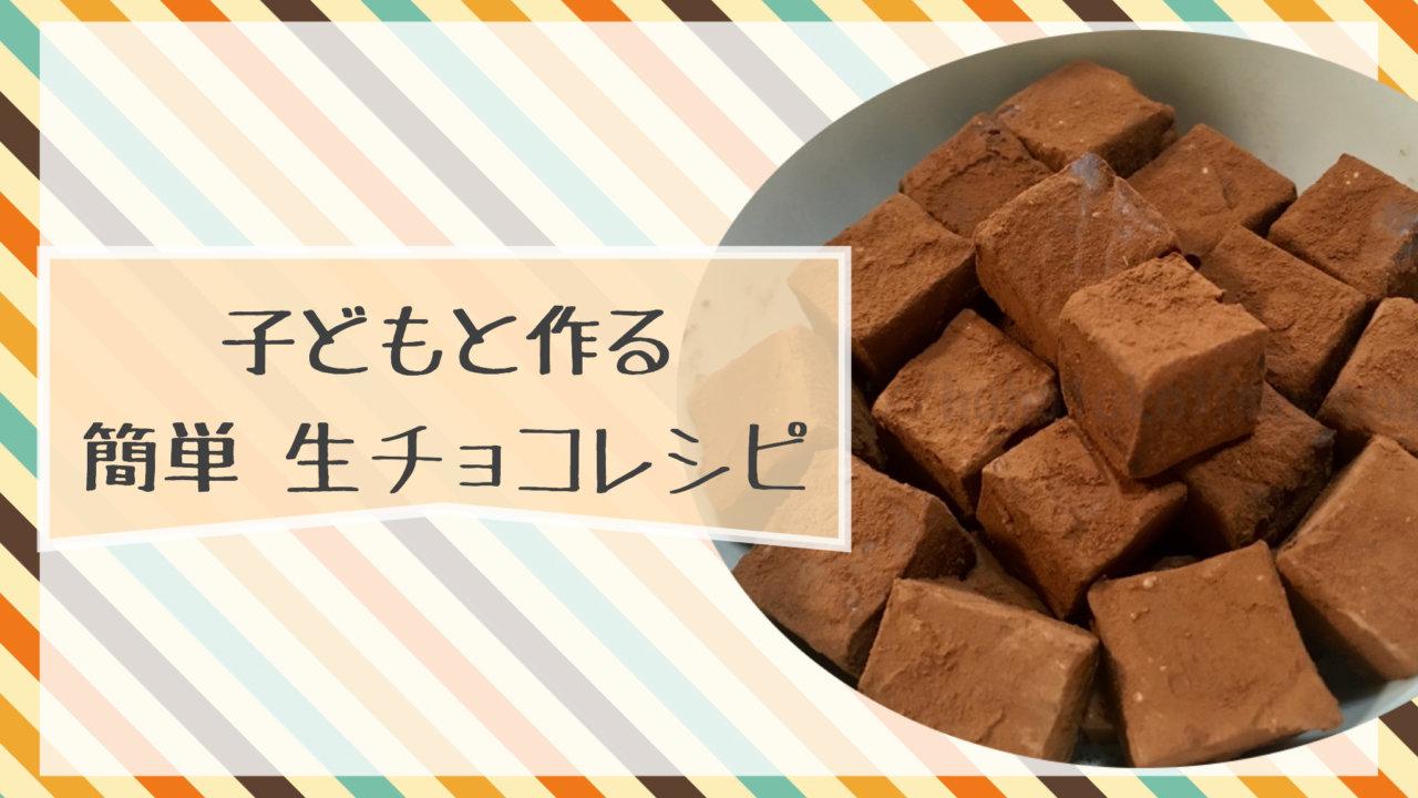 生 チョコ 作り方