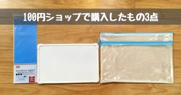 100円ショップ 購入 タングラム