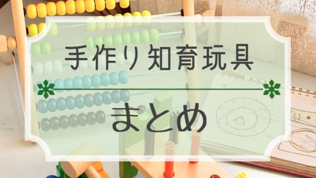 手作り知育玩具 まとめ記事