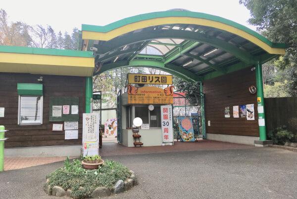 町田リス園 入園ゲート