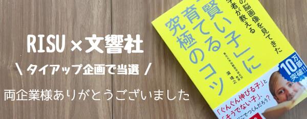 RISU 文響社 タイアップ企画