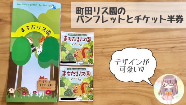 町田リス園 パンフレット チケット