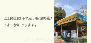 町田リス園 ふれあい動物園