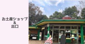 町田リス園 お土産 出口