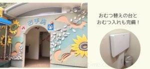 町田リス園 トイレ情報
