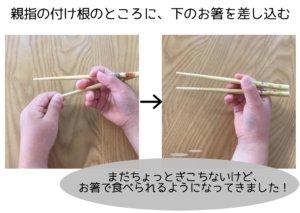 子供 箸 持ち方 練習