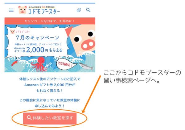 コドモブースター キャンペーン