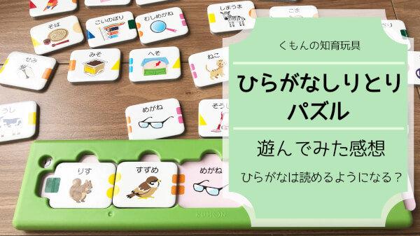 【レビュー】くもんのひらがなしりとりパズルで遊んでみた|3才~6才向け知育玩具