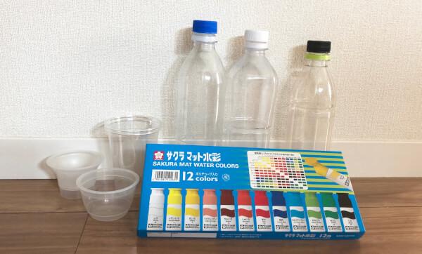 色水遊び 準備するもの