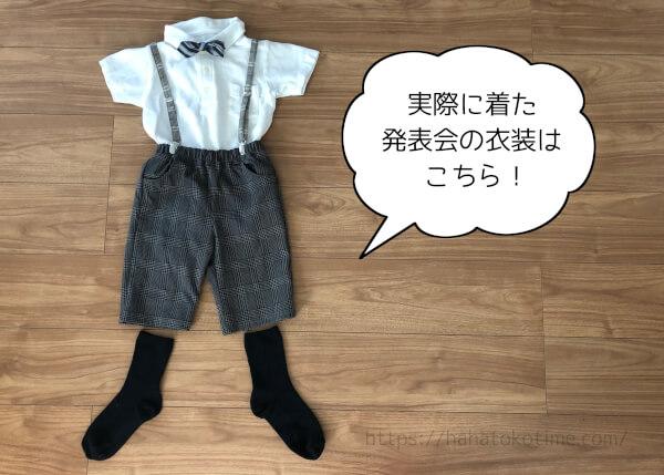 ピアノ 発表会 男の子 衣装