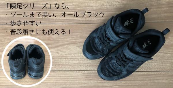 発表会 男の子 靴