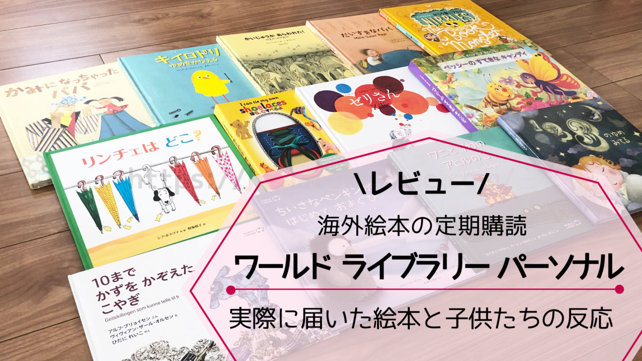 WORLD LIBRARY Personal 口コミ レビュー