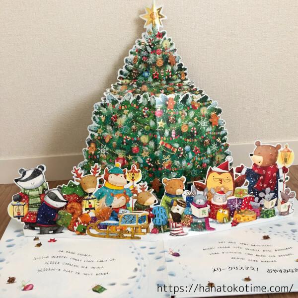 クリスマスツリー ポップアップ
