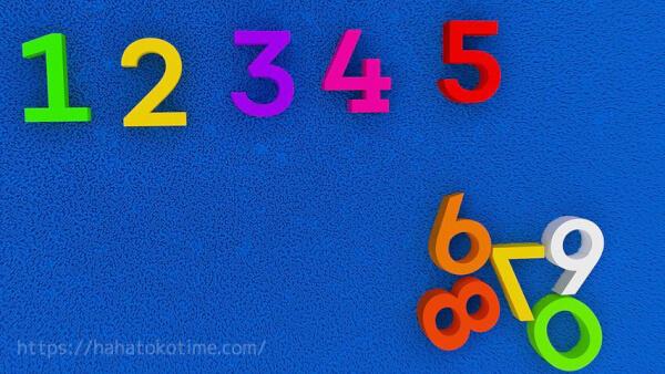 数の数え方 教え方