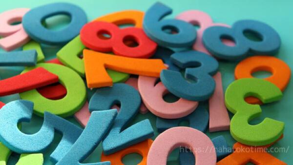 数の概念 教え方