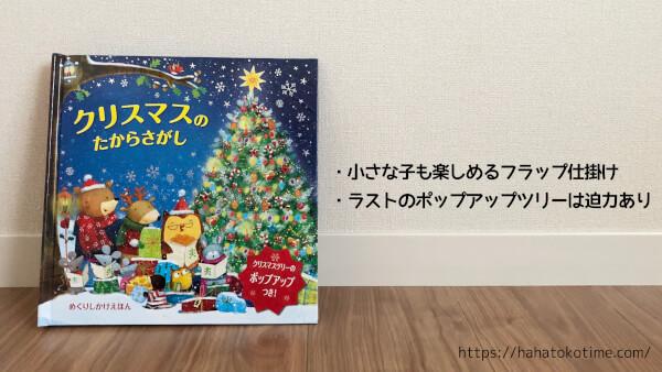 クリスマス しかけ絵本