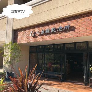 土屋鞄 南大沢店 アクセス