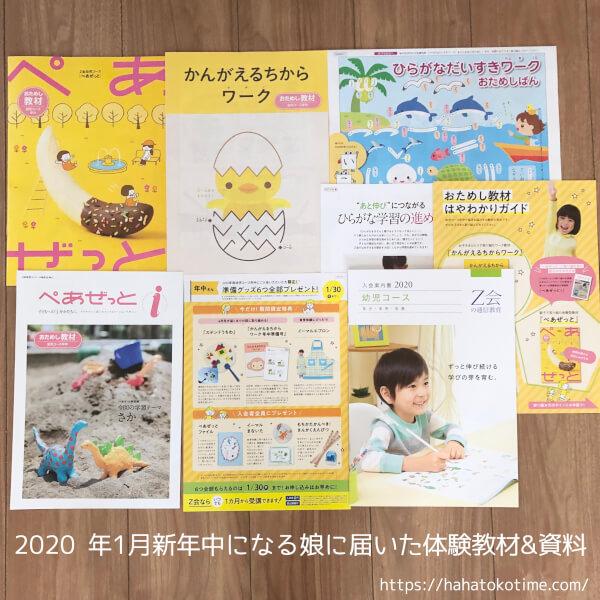 Z会 幼児コース