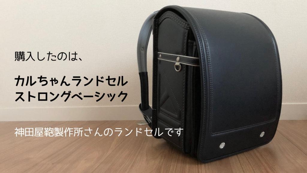 神田屋鞄製作所 ランドセル