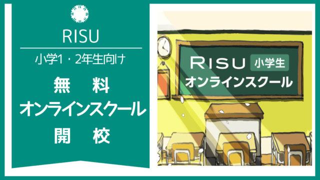 RISU 小学生オンラインスクール