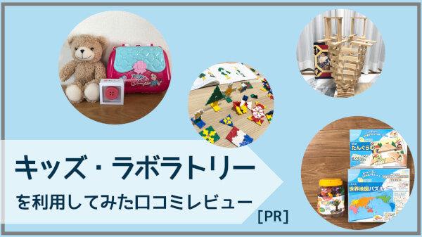 キッズ・ラボラトリーを利用した口コミレビュー|実際に届いたおもちゃと子供の反応を大公開![PR]