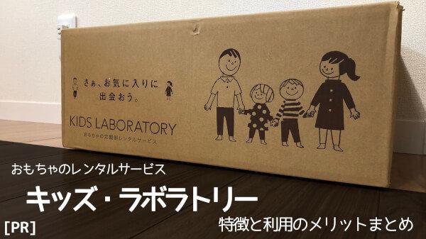 おもちゃのレンタルサービス【キッズ・ラボラトリー】の特徴と利用のメリット[PR]