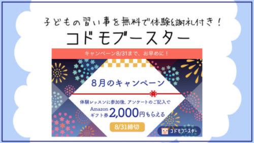 【最新版】コドモブースターで子供の習い事探し|2,000円分のAmazonギフト券が貰えるキャンペーン実施中[PR]