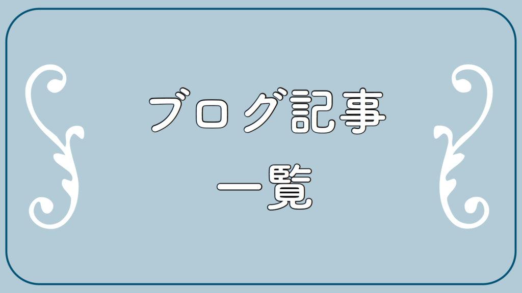 """ブログ記事一覧"""""""