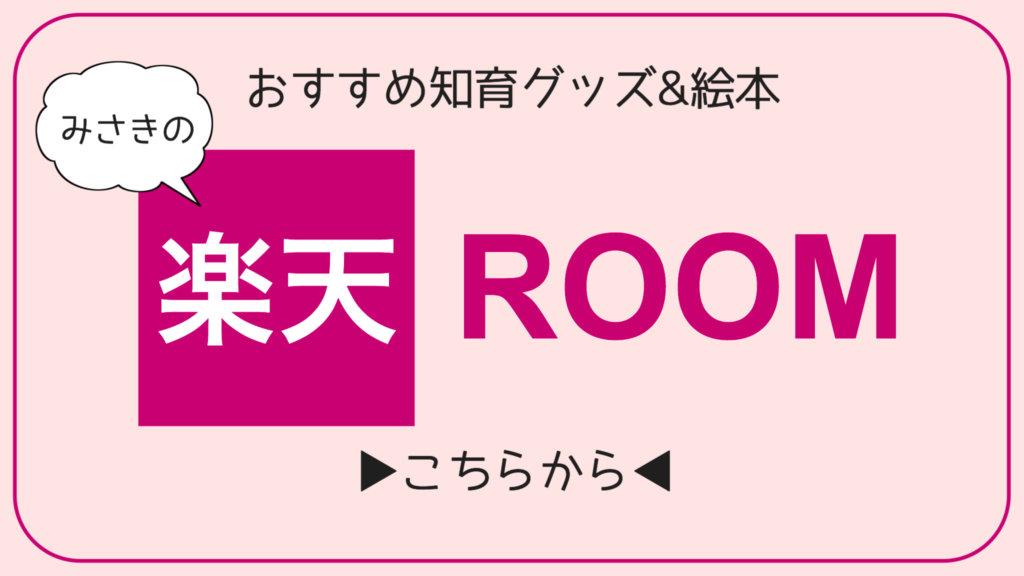 みさきの楽天ROOM