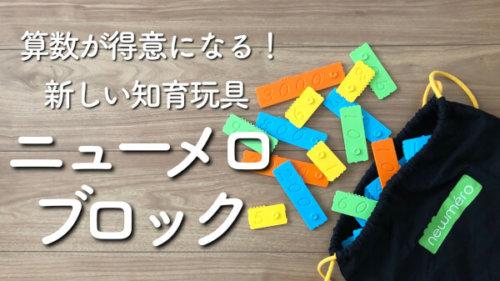 【知育玩具レビュー】ニューメロブロックで算数の理解を楽しく深める
