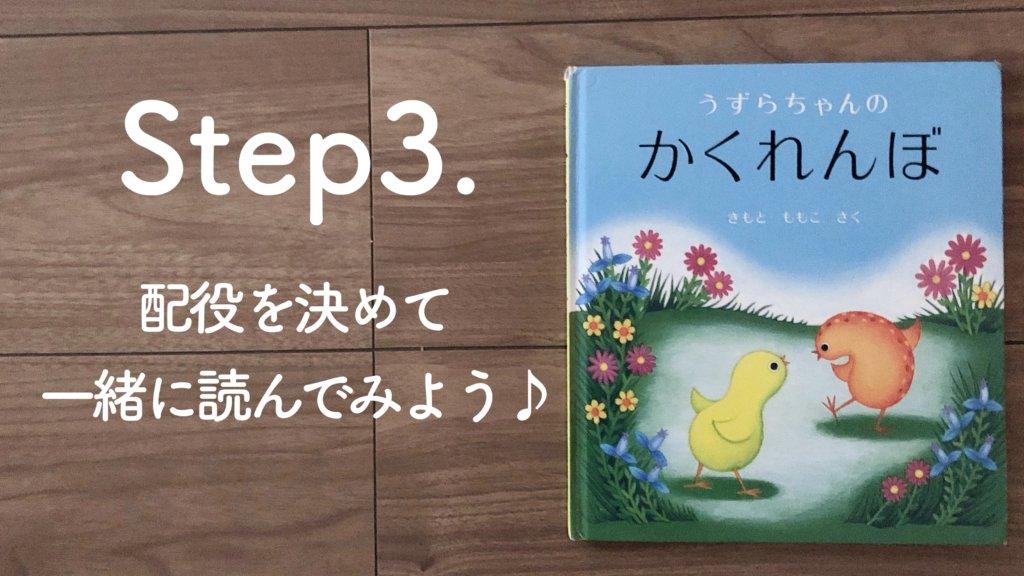 絵本 自分で読む練習
