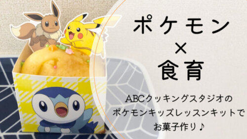 【ポケモン×食育】ABCクッキングスタジオのポケモンキッズレッスンに挑戦♪